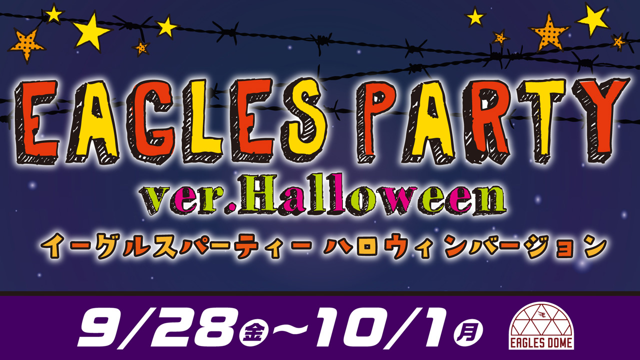 EAGLES PARTY ver.Halloween