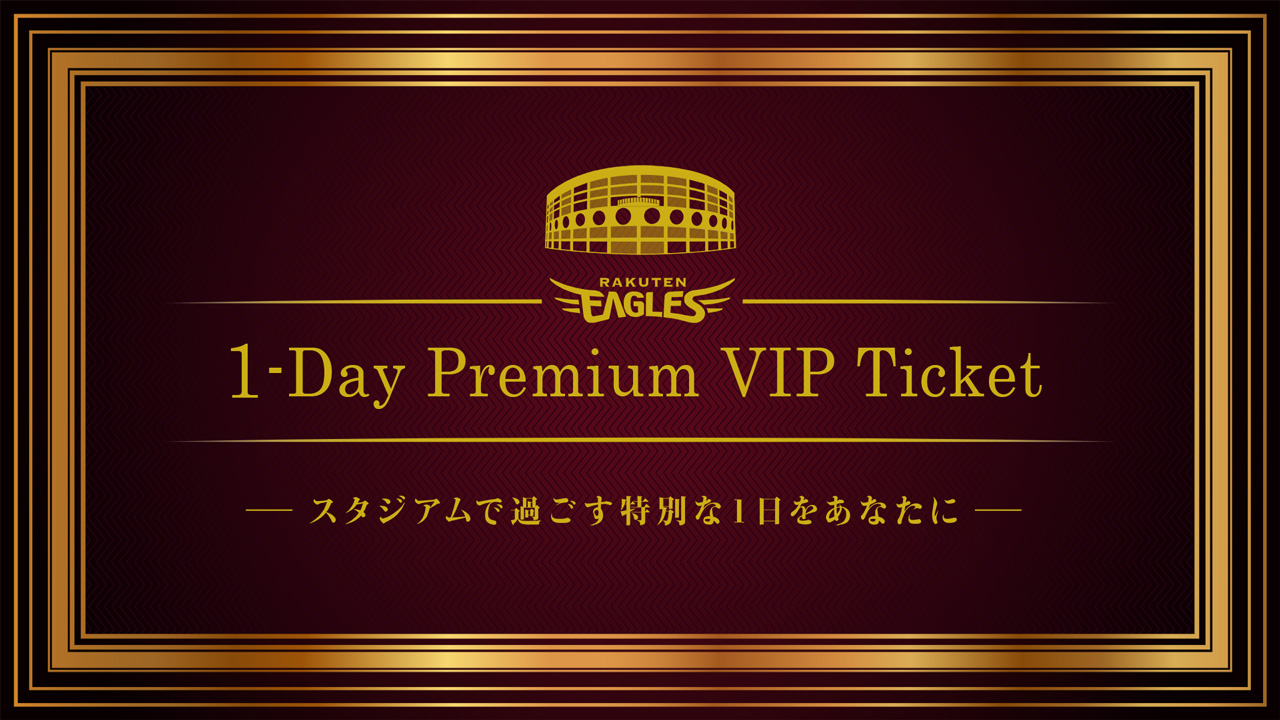 1-Day Premium VIP Ticket