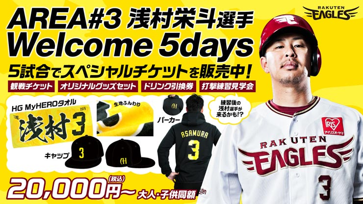 AREA#3 浅村栄斗選手 Welcome 5days